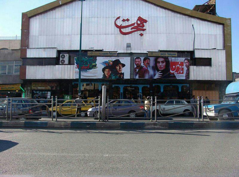 سینما هجرت کرج