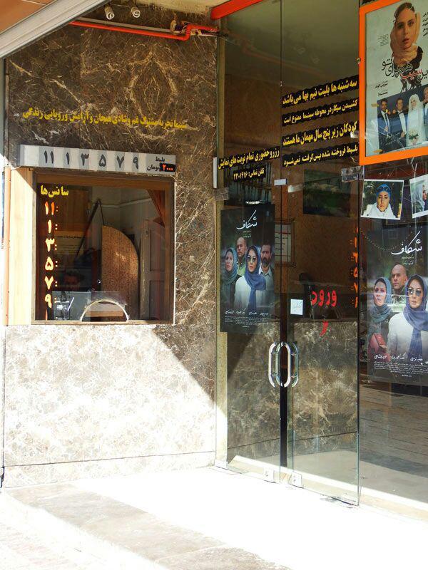 سینما پیام شیراز