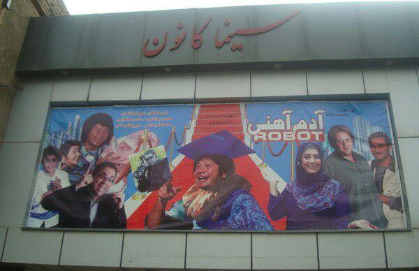سینما کانون همدان