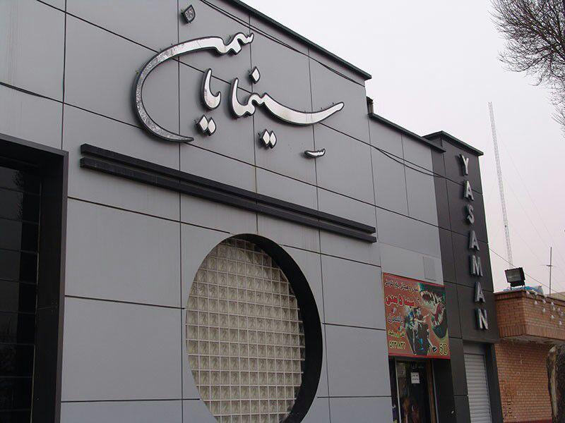سینما یاسمن شاهین شهر