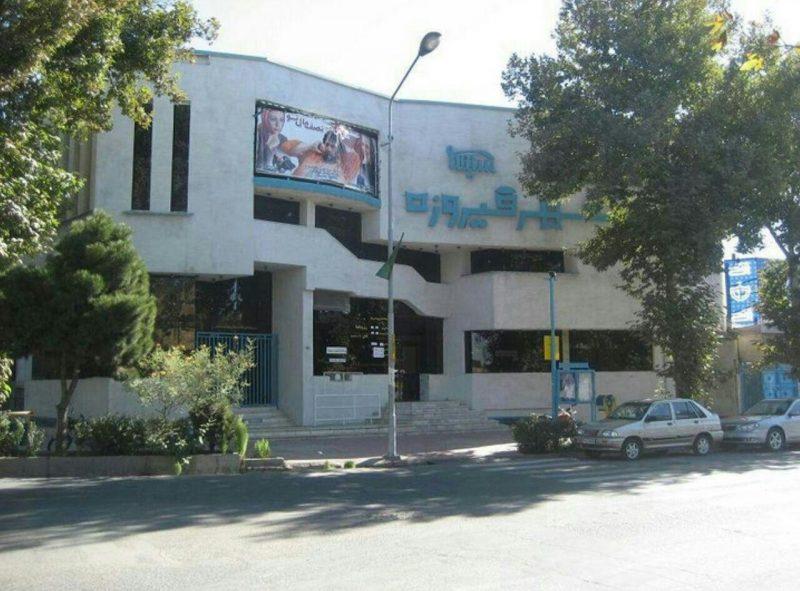 پردیس سینمای شهر فیروزه نیشابور پردیس سینمای شهر فیروزه نیشابور
