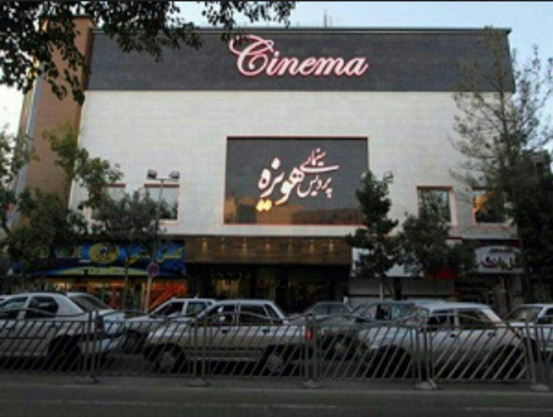 پردیس سینما هویزه مشهد