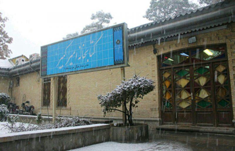کتابخانه امیرکبیر تهران کتابخانه امیرکبیر تهران