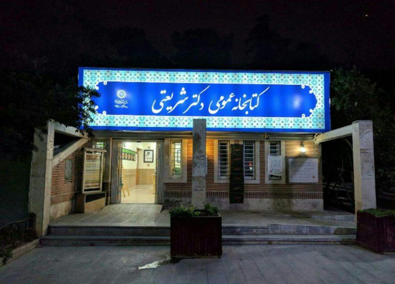 کتابخانه دکترشریعتی تهران