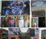 کتابخانه شهداء رینه آمل