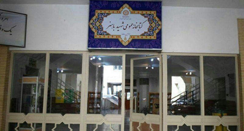 کتابخانه شهید باهنرمشهد