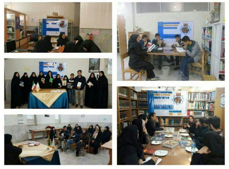 کتابخانه شهید مطهری شهر آرا مشهد