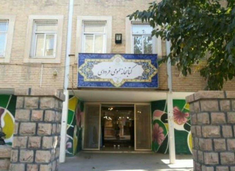 کتابخانه عمومی فردوسی مشهد کتابخانه عمومی فردوسی مشهد