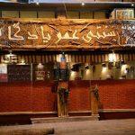 سفره خانه سنتی عمو یادگار تهران