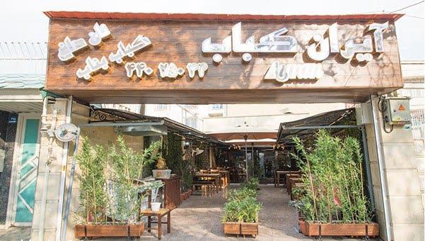 آیران کباب تهران
