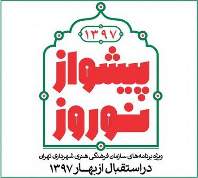 برنامههای فرهنگی تهران در نوروز