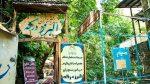 رستوران البرز درکه
