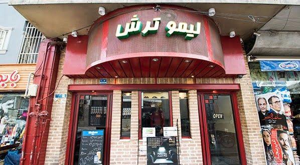 فست فود لیمو ترش تهران