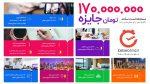 بزرگترین مسابقه گردشگری ایران آغاز شد