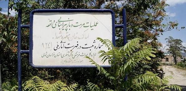 -خان1 مقبره لهاک خان