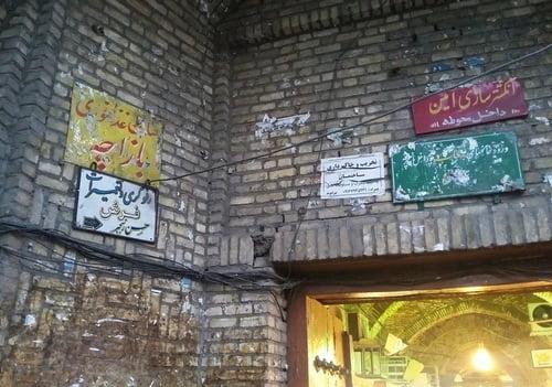 کاروانسرای میرزا سید رضا