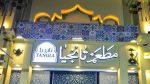 رستوران تانجیا تهران