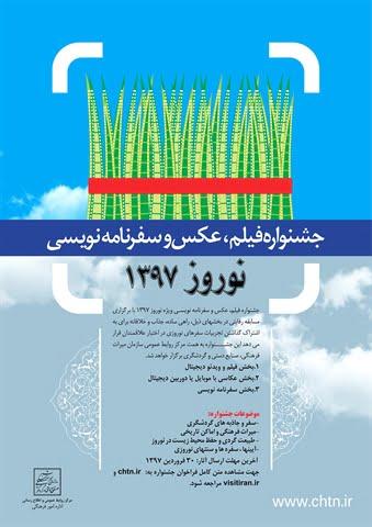 نخستین جشنواره فیلم،عکس و سفرنامه نوروزی برگزار میشود