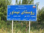 روستای نیماور زنجان
