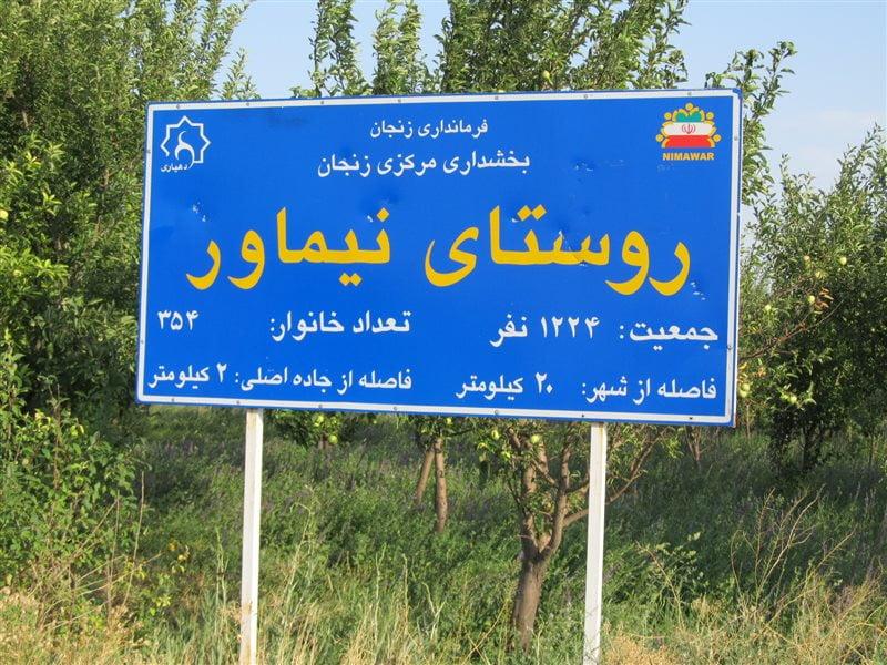 روستای نیماور روستای نیماور زنجان
