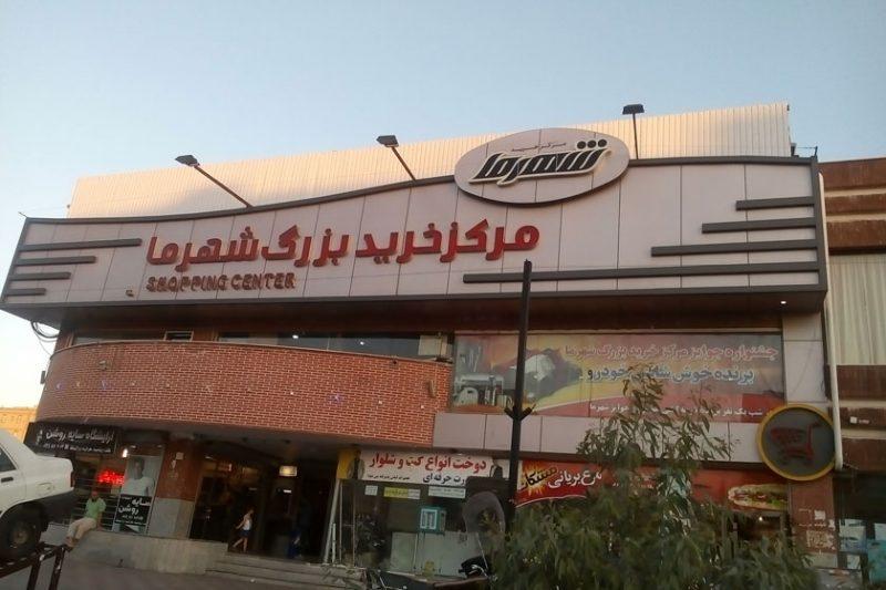 مرکز خرید شهر ما قم