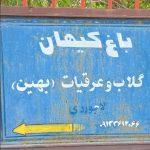 باغ کیهان قمصر