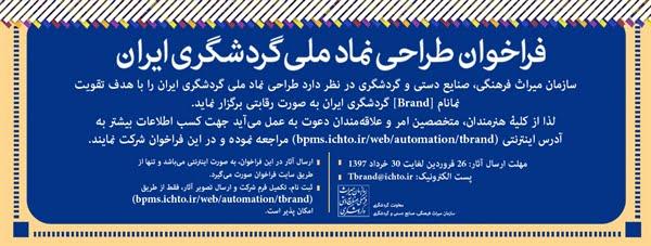 فراخوان طراحی نماد ملی گردشگری منتشر شد