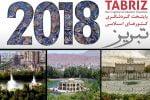 آیین گشایش رویداد «تبریز ۲۰۱۸»؛ ۵ اردیبهشت