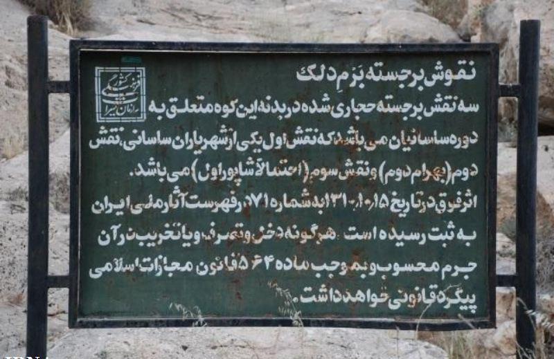 میراث کهن شیراز در محاصره باروت و زباله
