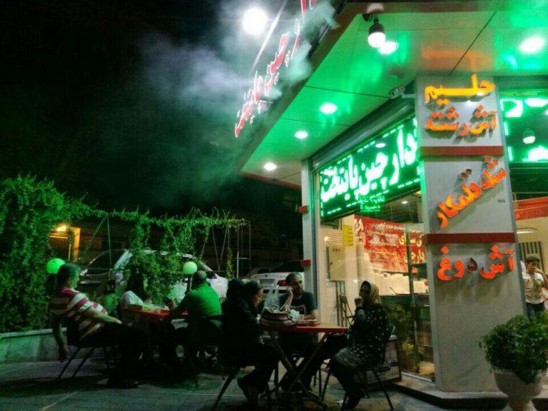 دارچین  بهترین آش و حلیم تهران