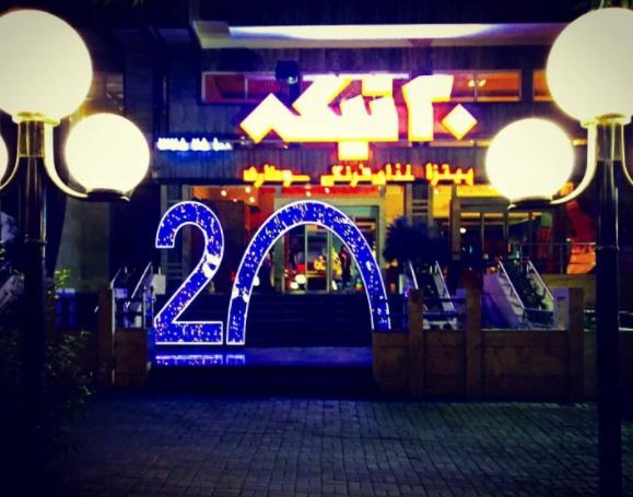 رستوران ۲۰ تیکه رستوران ۲۰ تیکه گرگان