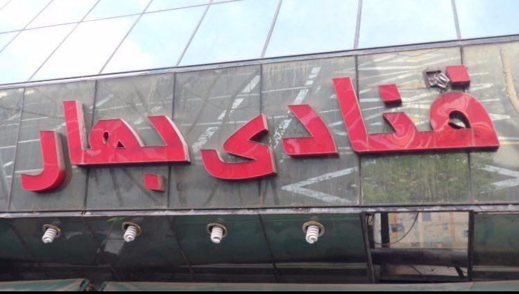 قنادی بهار بهترین زولبیا و بامیه در تهران
