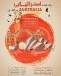 برگزاری هفته فرهنگی استرالیا در خانه عامریهای کاشان