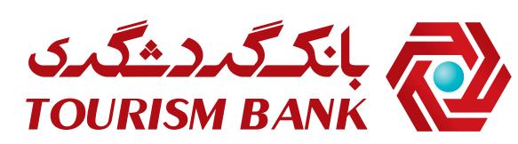 بسته ویژه اصناف گردشگری بانک گردشگری