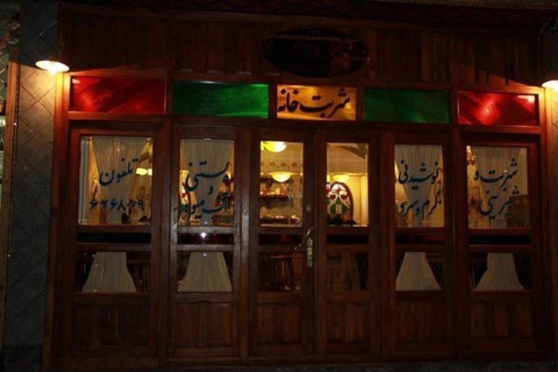 شربت خانه فیروز اصفهان