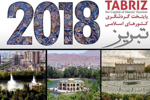 افتتاحیهای که اختتامیه شد/از برنامههای «تبریز ۲۰۱۸» چهخبر؟