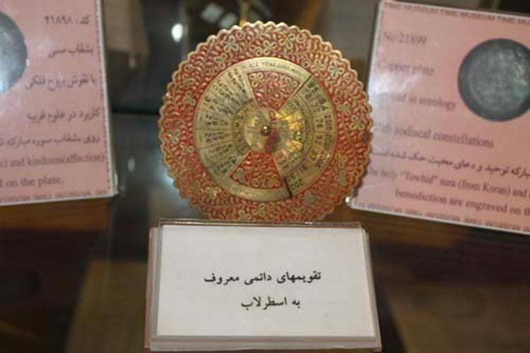 موزه ساعت تهران
