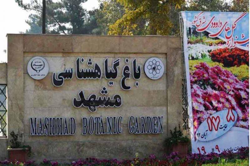 باغ گیاه شناسی از جاهای دیدنی مشهد جاهای دیدنی مشهد ،100 جاذبه گردشگری معروف