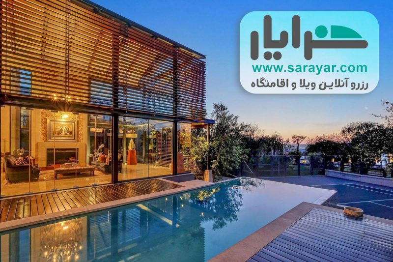 سرایار؛ سرویس اجاره ویلا و اقامتگاه ارزان در تمام ایران