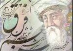 رفتار شناسی ایرانیان ( طبع شعر ,نکته سنجی )