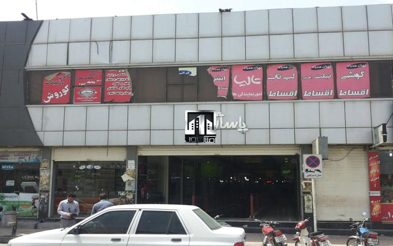 مجتمع تجاری نادر بوشهر