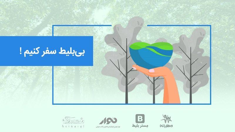 با حضور در کمپین «بی بلیط» مستر بلیط، با بلیطهای کاغذی خداحافظی کنید