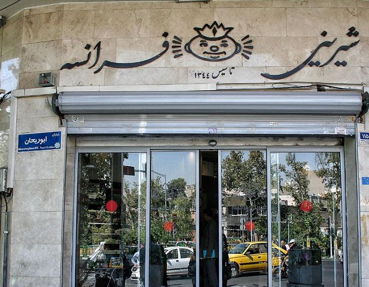بهترین قنادی های تهران
