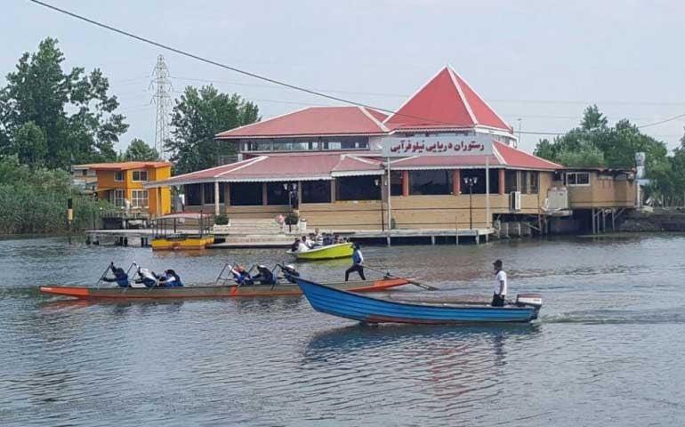 رستوران دریایی نیلوفر آبی رشت رستوران دریایی نیلوفر آبی رشت