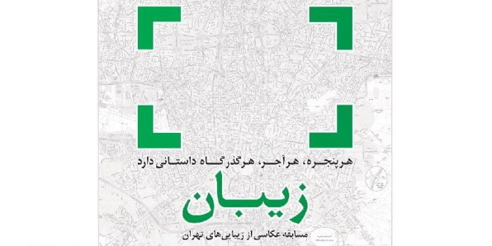 مسابقه عکاسی از زیباییهای تهران