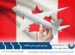 اخذ ویزای توریستی کانادا با موسسه ی حقوقی سفیران سروش سعادت