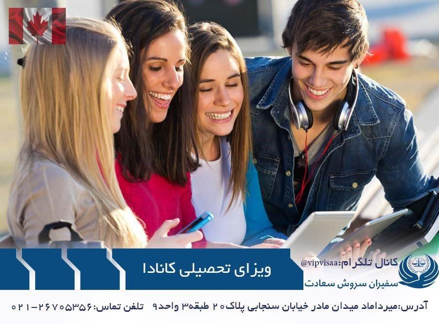 اخذ ویزای تحصیلی کانادا با موسسه ی سفیران سروش سعادت