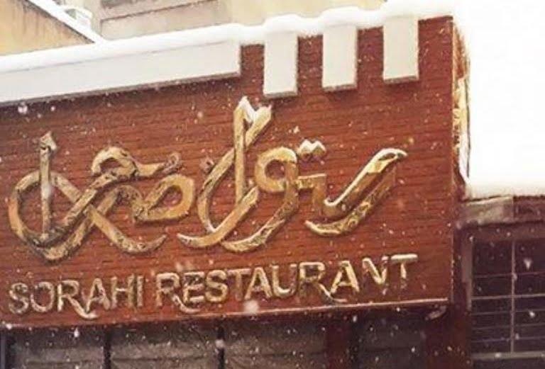 رستوران صراحی تهران