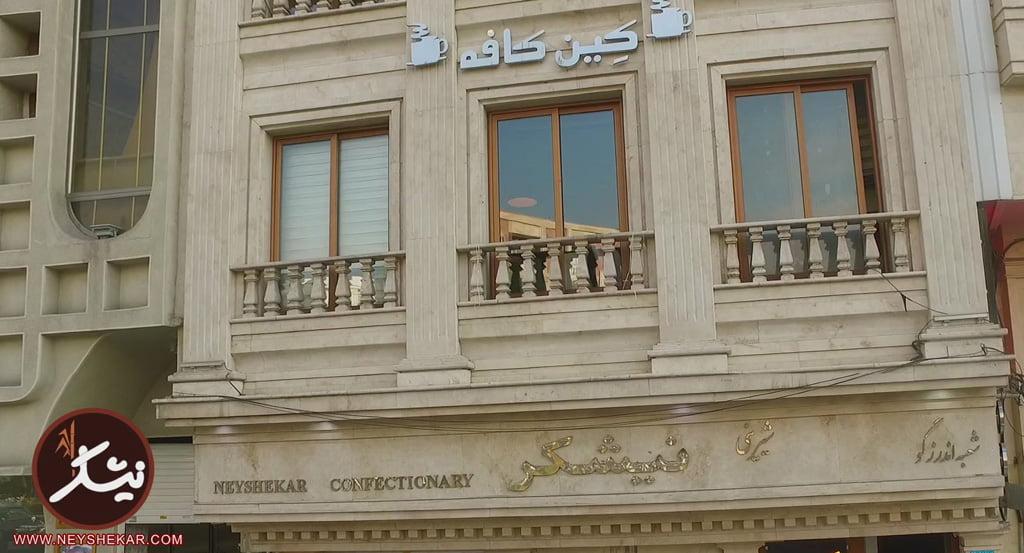 قنادی نیشکر تهران