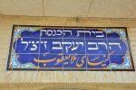 کنیسه ملایعقوب اصفهان